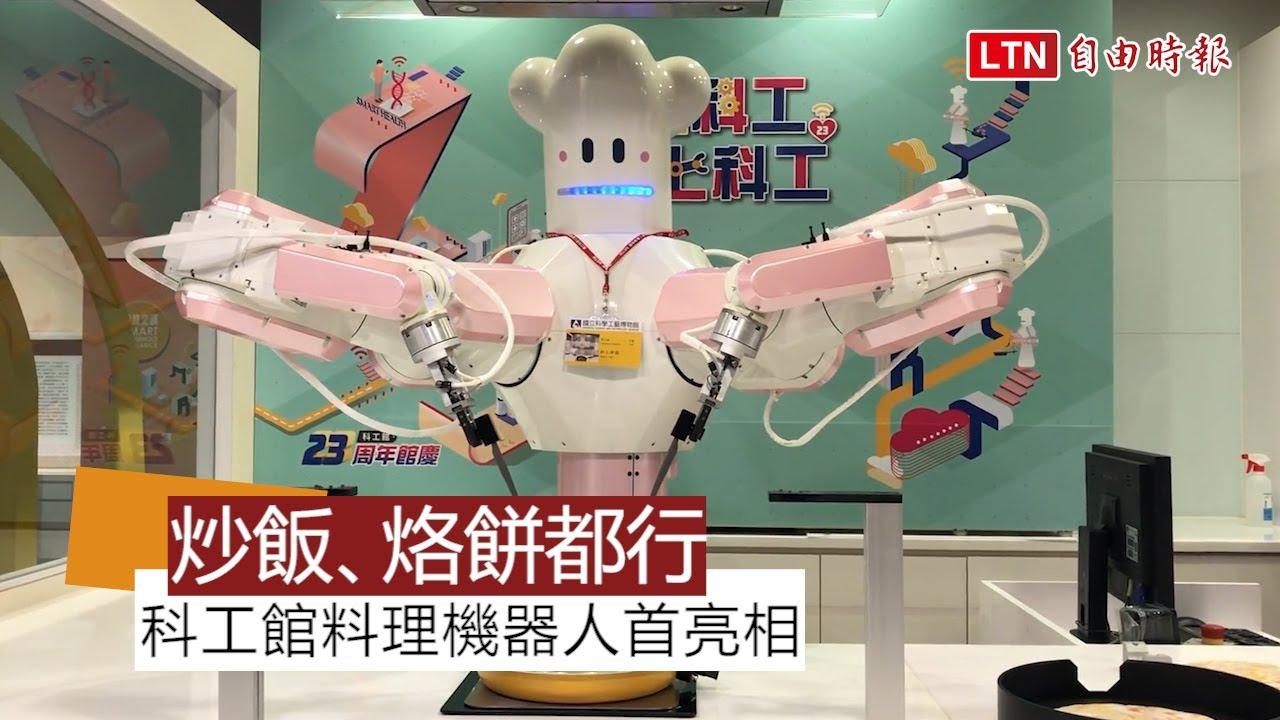 漢堡排、烙餅都行...科工館23週年 雙臂料理機器人首亮相