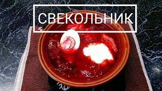 Готовим суп свекольник с мясом!!!