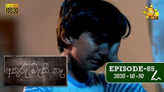 අකුරු මැකී නෑ - Akuru Maki Na | Episode 85 | 2020-10-30 Thumbnail