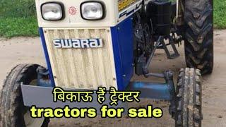 बिकाऊ हैं ट्रैक्टर tractors for sale