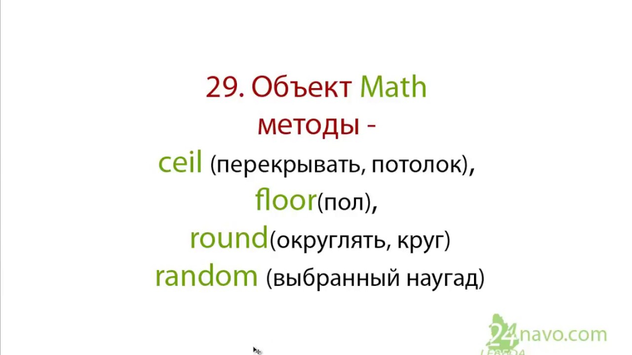ceil, floor), round, random. JavaScript
