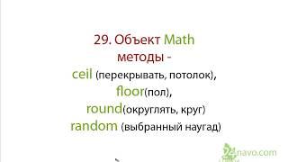 29. Объект Math (методы - ceil, floor), round, random.  JavaScript. Обучение. Программирование