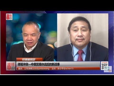 明镜编辑部 | 王军涛 陈小平:体制冲突 - 中美贸易休战后的新战事(20190218 第382期)