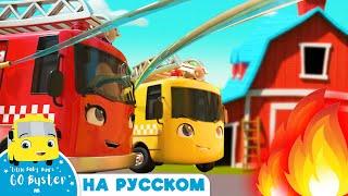 Бастер и Пожар Go Buster на Русском Автобус Бастер Детские Песни