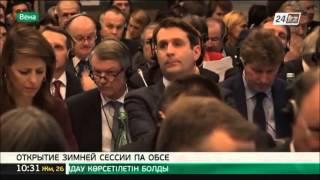 Касым-Жомарт Токаев: «ОБСЕ может и должна содействовать укреплению доверия между странами»