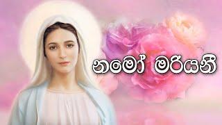 Sinhala Geethika | Namo Mariyani | Lyrics | නමෝ මරියනී