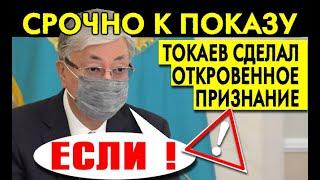 Фото СРОЧНО ⚡ Казахстан узнал правду: Токаев сделал откровенное заявление про вакцинацию | Акорда НОВОСТИ