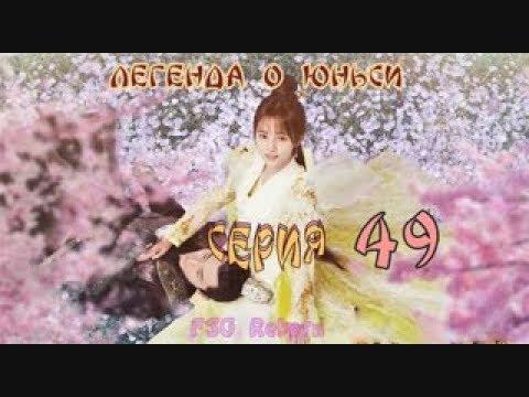 Легенда о Юньси - 49 серия