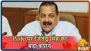 PoK पर बोले केंद्रीय मंत्री Jitendra Singh इसे पाकिस्तान से आजाद कराना है...