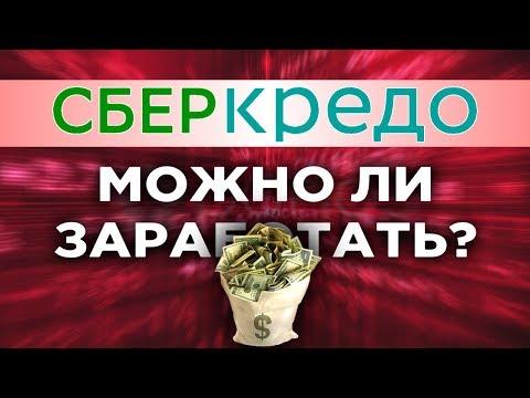 Сберкредо - краудлендинг от Сбербанка под 35% годовых / Стоит ли инвестировать?