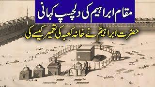 Intrusting Story Of Maqam Ibraheem as ( Stone Of Heaven ) مقام ابراہیم کی دلچسپ داستان  Urdu/Hindi