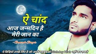 आज जन्मदिन है मेरी जान का | Very heart touching Birthday Wishes Shayari for Lover | Romantic Shayari