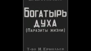 Богатырь духа (Паразиты жизни) (1918) фильм смотреть онлайн