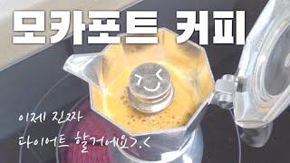 [홈카페] 아메리카노ㅣ모카포트ㅣ브라운백 커피