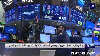 ارتفاع طفيف لمعدل سعر برنت وبعض المشتقات النفطية بالأسبوع الثالث للشهر الحالي- (24-6-2019)