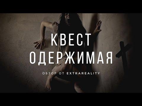 Обзор на квест Одержимая (Адреналин) | Extrareality Самара