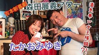 吉本新喜劇の森田展義が今回は ビールの女王 たかおみゆきさんをゲスト...