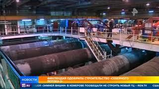 """Финляндия одобрила строительство """"Северного потока-2"""""""