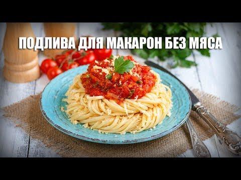 Что приготовить к макаронам из мяса