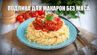 Подлива для макарон без мяса — видео рецепт