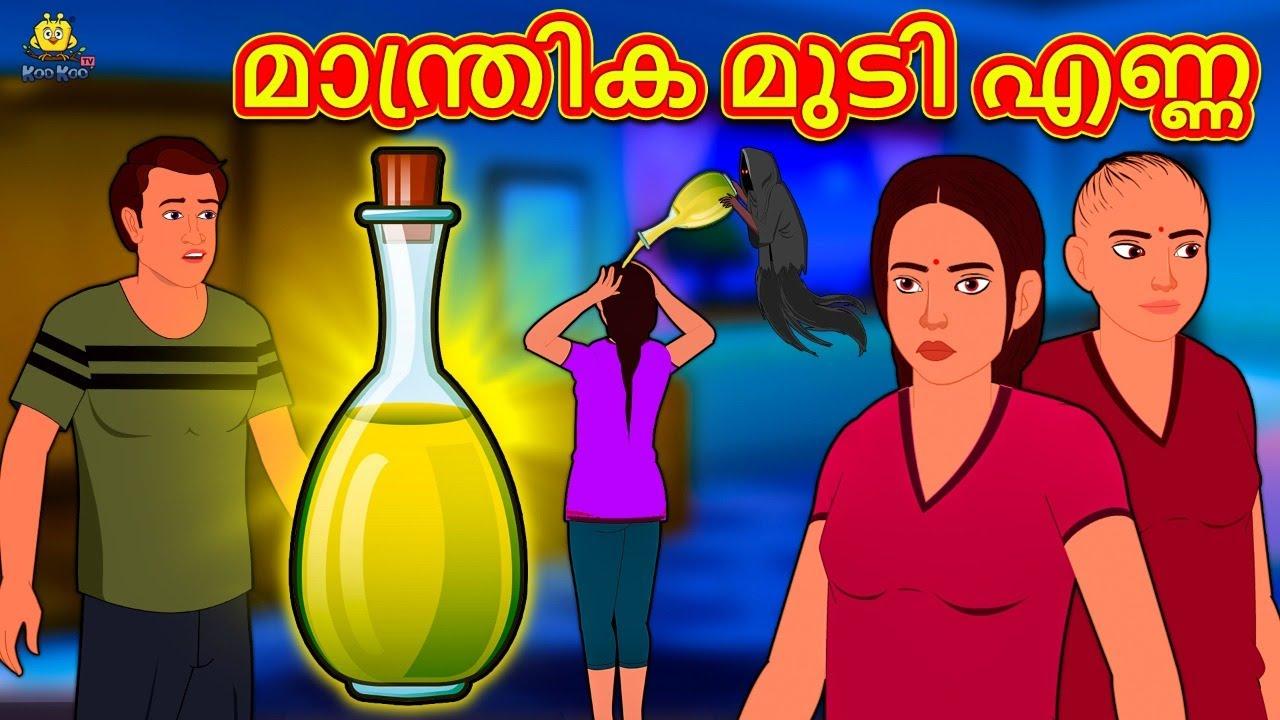 Malayalam Stories - മാന്ത്രിക മുടി എണ്ണ | The Magical Hair Oil | Malayalam Fairy Tales