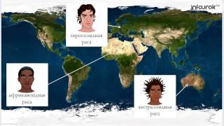 География (7 класс) - Население Земли