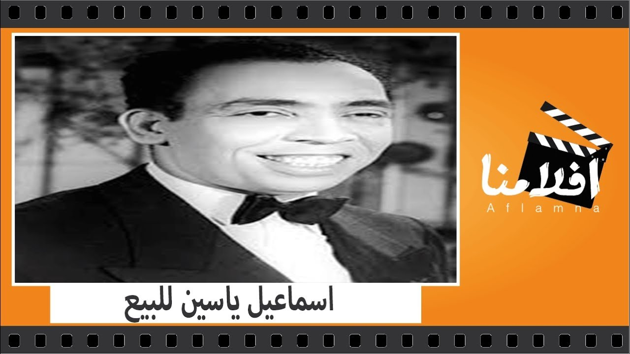 الفيلم العربي - اسماعيل يس للبيع - بطولة اسماعيل يس وفيروز وسعاد مكاوى