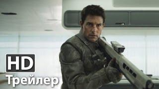 Обливион - Второй русский трейлер | HD
