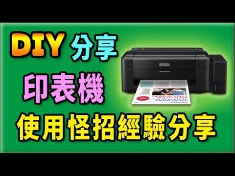 胡搞蝦搞| 噴墨印表機省錢怪招經驗分享連續供墨Printer EPSON HP ...