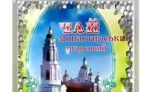 Малышева о монастырском чае видео