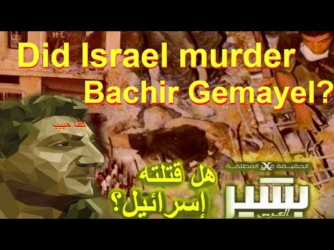 Why was Bashir Gemayel Assassinated? Why Was He Killed? ||  لماذا قُتِل بشير جميّل