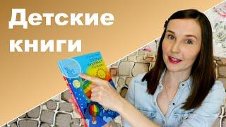 КНИГИ ДЛЯ ДЕТЕЙ ♥ Развивающие и поучительные детские книги