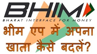 how to change bank account in bhim app in hindi   bhim app me apna account number change kaise kare