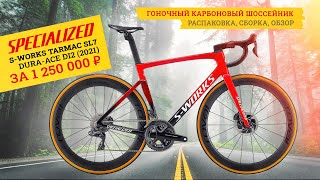 Велосипед за миллион | Specialized Tarmac SL7 S-Works Dura-Ace Di2 (2021)