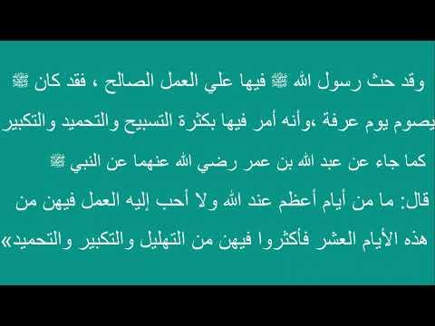 فضل العشر الاوائل من ذي الحجة و موعد عيد الاضحي المبارك 2019