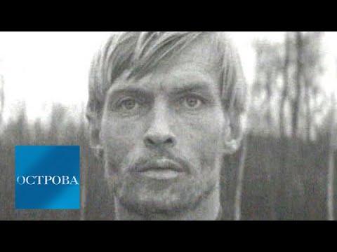 Николай Олялин / Острова / Телеканал Культура