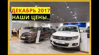 Наши ЦЕНЫ Volkswagen Декабрь 2017