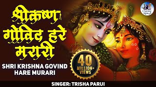 SHRI KRISHNA GOVIND HARE MURARI | VERY BEAUTIFUL SONG - POPULAR KRISHNA BHAJAN ( FULL SONG )