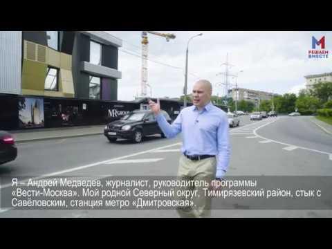 """Андрей Медведев. ТПУ """"Дмитровская"""""""
