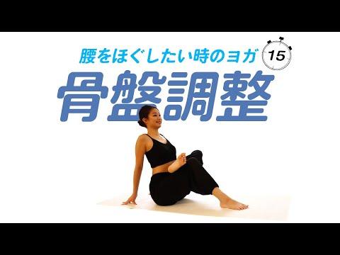 02【おうちでヨガ】1日たった15分の骨盤調整ヨガで腰をほぐす