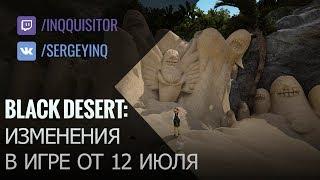 black Desert. Обзор обновления от 12 июля 2017г