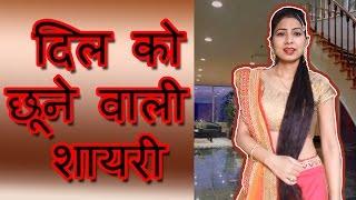 Pyar bhari shayari | दिल को छूने वाली शायरी | New Romantic heart Touching video