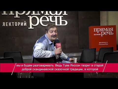 12 января. Дмитрий Быков «Муми-тролль и зимняя сказка»