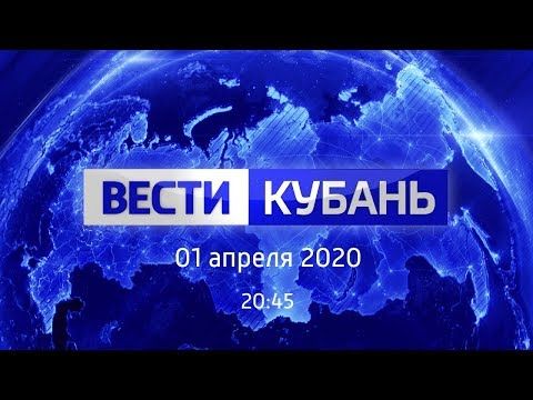 Вести. Кубань от 01.04.2020 эфир 20:45