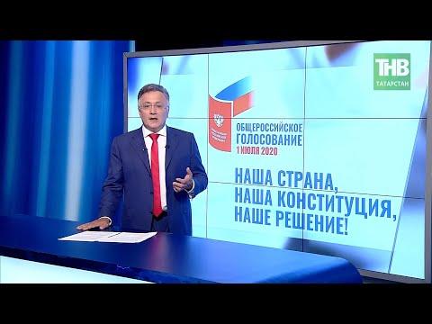 Политический сезон в России и в Татарстане стартовал раньше обычного. 7 дней | ТНВ