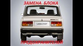ВАЗ 2107 ИНЖЕКТОР  ЗАМЕНА БЛОКА ПРЕДОХРАНИТЕЛЕЙ