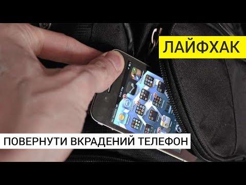 Громадське телебачення: Черкаси: Лйфхак. Як повернути вкрадений телефон