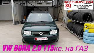 Газов инжекцион VW Bora 2.0 115кс. 2000г. King MP48  Кинг България ЕООД