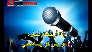 طيارة فيصل الراشد كاريوكي arabic karaoke