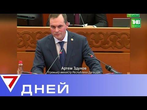 Что совершил Артём Здунов по заданию Путина? 7 Дней 11/02/18 ТНВ